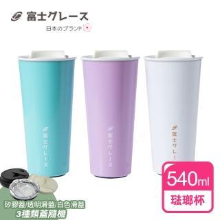 【日本富士雅麗】易潔琺瑯保溫杯540ml(咖啡杯.隨行杯.真空保溫杯)