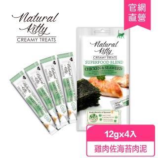 【Natural Kitty 自然小貓】超級食物配方肉泥-雞肉佐海苔 12gx4 - 1包(貓零食 貓食)