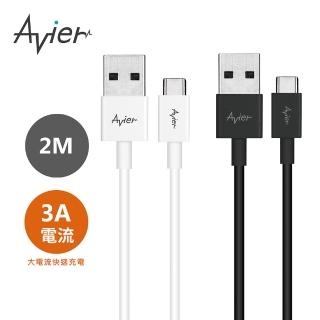 【Avier】Type C to A極速充電傳輸線_Type C 專用(2M)