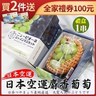 【WANG 蔬果】日本長野/山梨縣溫室麝香葡萄(1串_350-400g/串)