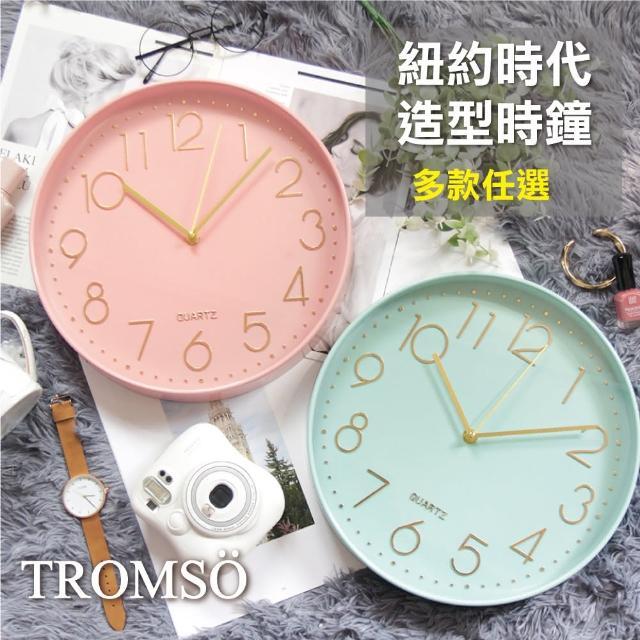 【TROMSO】紐約時代靜音時鐘(鐘掛鐘時鐘)/