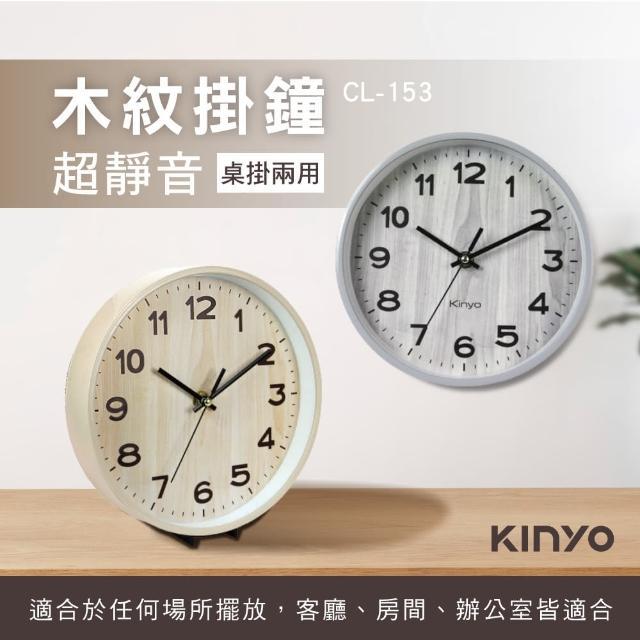 【KINYO】立掛二用木紋小掛鐘(8吋)/