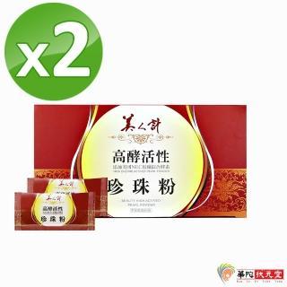 【華陀扶元堂】高酵活性珍珠粉2盒(60包/盒)