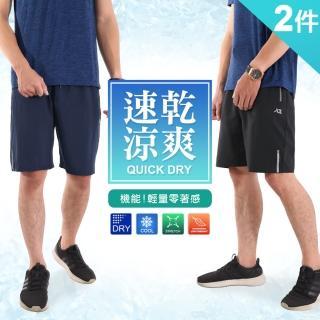 【JU SHOP】二件組_機能涼感吸溼排汗運動短褲