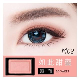 【QTeighteen】朵米諾任你配玩色眼影(M02-如此甜蜜)