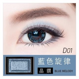 【QTeighteen】朵米諾任你配玩色眼影(D01-藍色旋律)