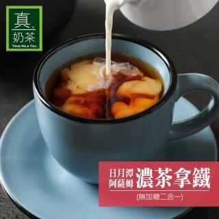 【歐可茶葉】日月潭阿薩姆濃茶拿鐵無糖款(10包/盒)