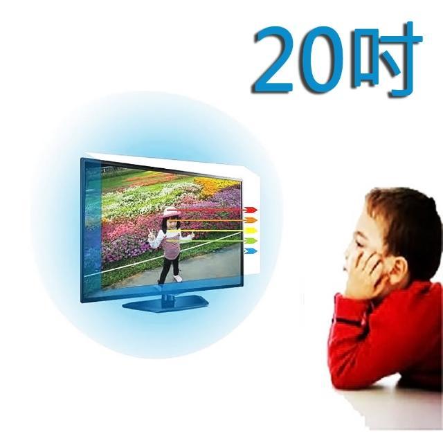 【台灣製~護視長】20吋抗藍光液晶螢幕