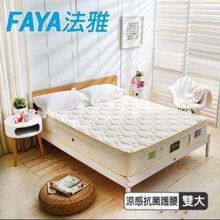 【FAYA法雅】三線紓壓Cool涼感天絲抗菌-蜂巢獨立筒床墊(雙人加大6尺 護腰型麵包床)
