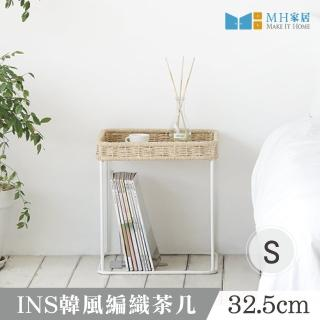 【MH 家居】捷諾編織茶几-S(邊桌/邊几)