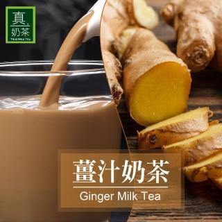 【歐可茶葉】真奶茶-薑汁奶茶(10包)