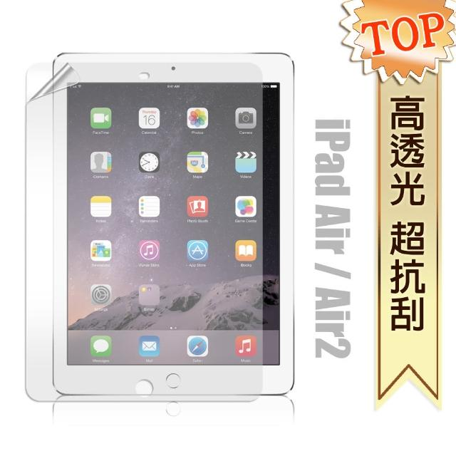 Apple iPad Air/Air2 高透光亮面耐磨保護貼 平板保護膜