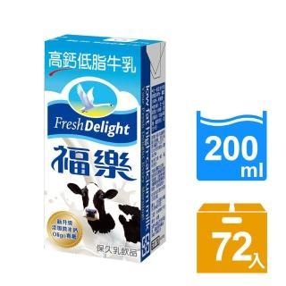 【福樂】高鈣低脂口味保久乳200ml 24入*3箱 共72入(早餐推薦)