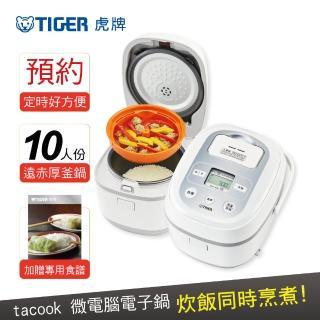 【TIGER 虎牌】日本製_10人份tacook微電腦多功能炊飯電子鍋(JBX-B18R)