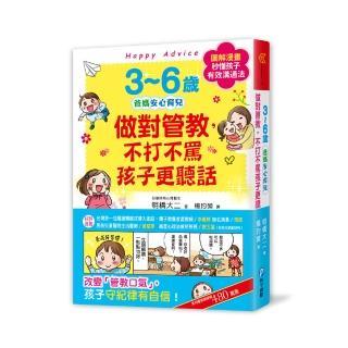 3-6歲做對管教 不打不罵孩子更聽話:日本兒童心理醫師秒懂孩子的「有效溝通法」 改變管教口氣