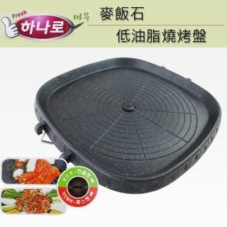 麥飯石低油脂燒烤盤