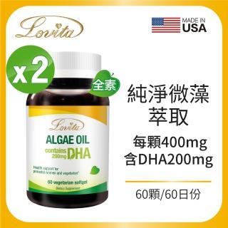 【Lovita 愛維他】植物性DHA藻油 200mg(素食60顆/瓶 2入組)