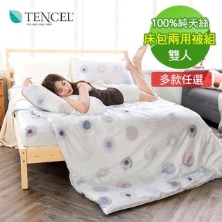【BELLE VIE】100%涼感天絲雙人床包兩用被四件式(任選)