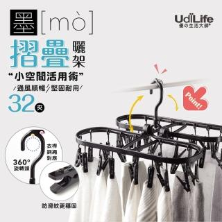 【UdiLife】MIT台灣製 32夾 摺疊曬架(台灣製 MIT 摺疊 曬衣)