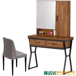 【綠活居】派米亞   時尚3尺開合式鏡面化妝台/鏡台組合(含化妝椅)