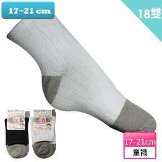 【本之豐】竹炭纖維抗菌除臭學生襪/短襪~18雙(MIT 黑色 白色)