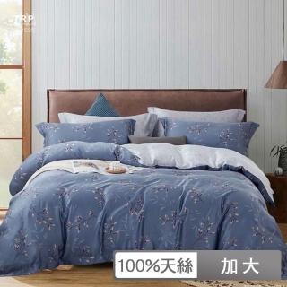 【Indian】100%純天絲加大七件式床罩組-多款任選(床束加高35cm)