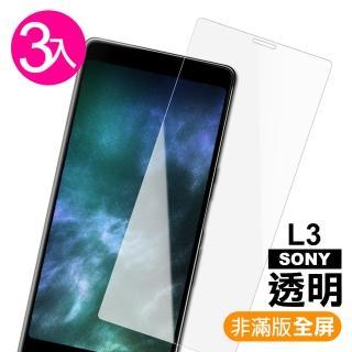 SONY L3 透明 9H 鋼化玻璃膜-超值3入組(手機螢幕保護貼)