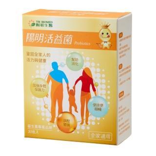 【YM BIOMED 陽明生醫】陽明活益菌(30包/盒)