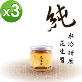 【真老麻油】純花生醬200g 三入組(低溫水冷研磨)