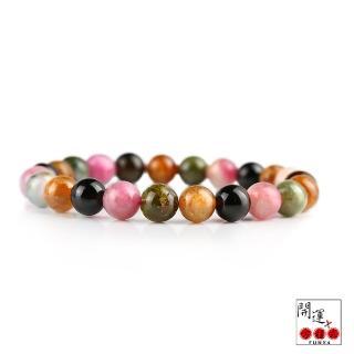 【開運方程式】天然碧璽8mm手鍊圓珠(聚財納富)/