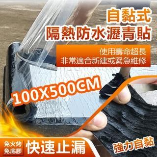 【Glolux】自黏式瀝青貼片100x500公分