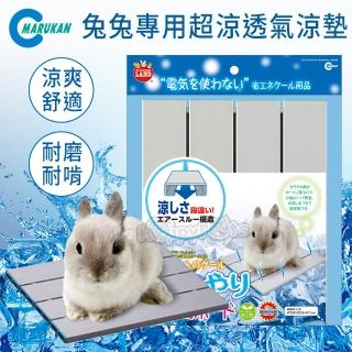 【Marukan】兔兔專用超涼透氣涼墊(278×228×11mm)
