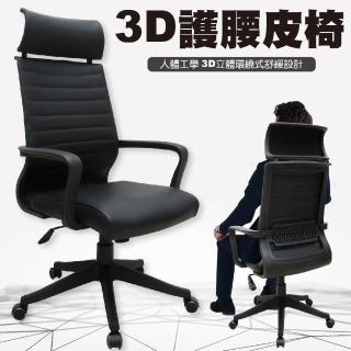 【Z.O.E】雅痞黑公爵皮椅/主管椅/辦公椅