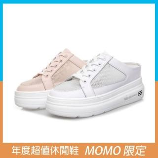 【Sp house】韓國旅遊全真牛皮鏤空厚底懶人涼鞋(2色可選)