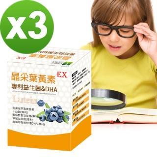 【COMEZE 康澤生技】晶采葉黃素-專利益生菌&DHA(30包x3盒組-專為學齡兒童設計的均衡配方)