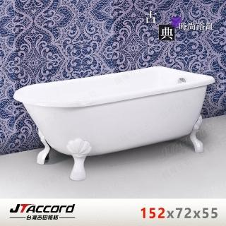 【JTAccord 台灣吉田】840-150 古典造型貴妃獨立浴缸