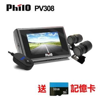 【飛樂】PV308 720P 雙鏡頭(機車 行車紀錄器)