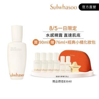 【Sulwhasoo 雪花秀】潤燥精華EX90ml 加大版限量系列