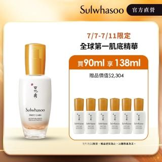 【Sulwhasoo 雪花秀】潤燥養膚精華 90ml加大版