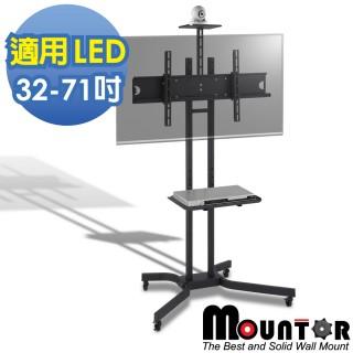 【HE Mountor】Mountor顯示器移動架/電視立架-適用32~71吋LED(MS6041)