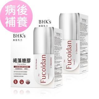 【BHK's】褐藻糖膠 素食膠囊(60粒/盒;2盒組)