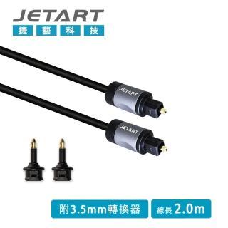 【JETART】數位光纖音源線 CBA220