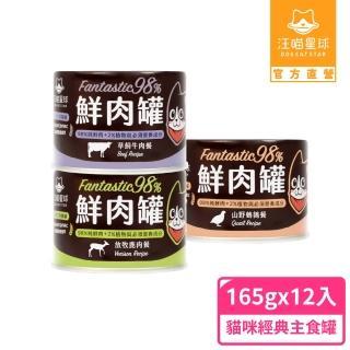 【汪喵星球】貓用FANTASTIC 98%鮮肉無膠主食罐165g-12入(貓主食罐)