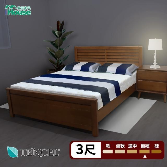 【IHouse】天絲防蹣抗菌愛麗絲彈簧床墊(單人3尺)/