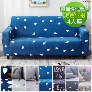 【生活傢飾】柔舒超彈性沙發套4人座-7色任選(贈同款抱枕套)