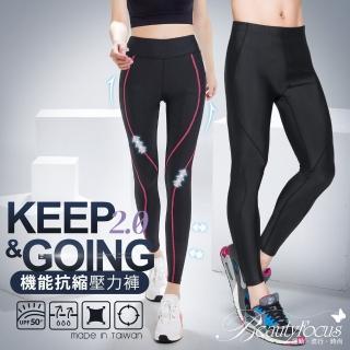 【BeautyFocus】男女款/機能驗證運動壓力褲(快速5821-22)