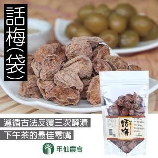 【甲仙農會】話梅(100g-包)