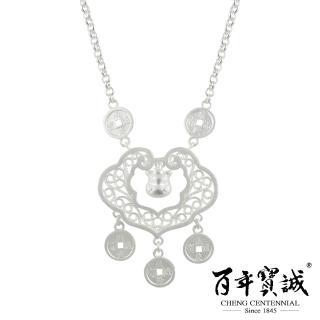 【百年寶誠】帝錢十二生肖足銀花絲寶寶鎖(午馬)