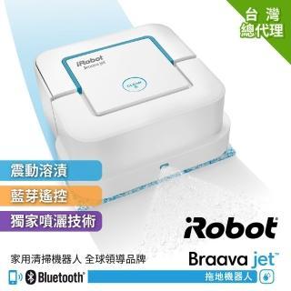 【iRobot】領卷享72折 美國iRobot Braava Jet 240擦地機器人(總代理保固1+1年)