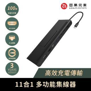 【ADAM】Hub Pro USB-C 11 合 1 多功能轉接器(一秒擴充MacBook Air)